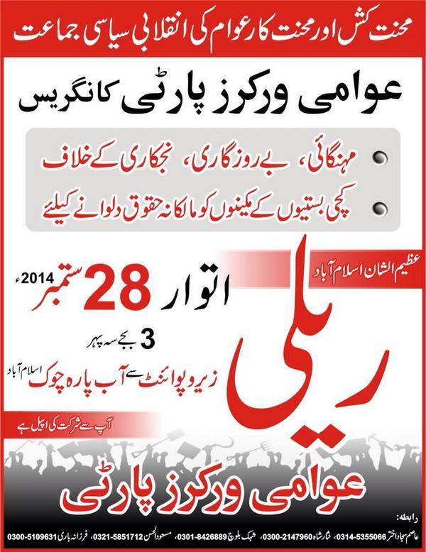 20140928_rally poster